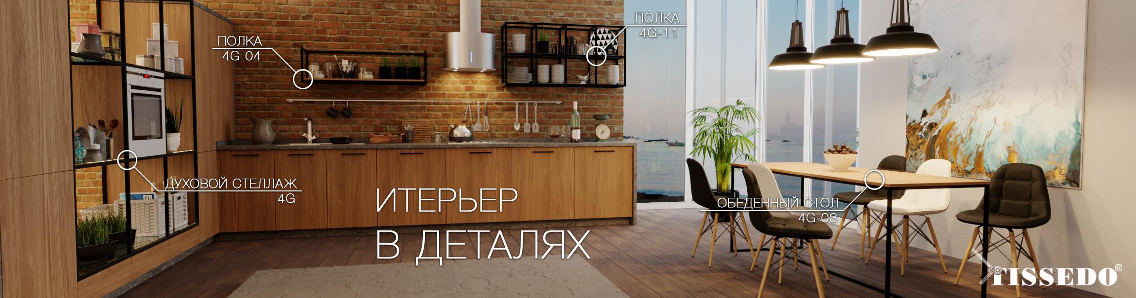 Дизайнерская мебель под заказ в Одессе